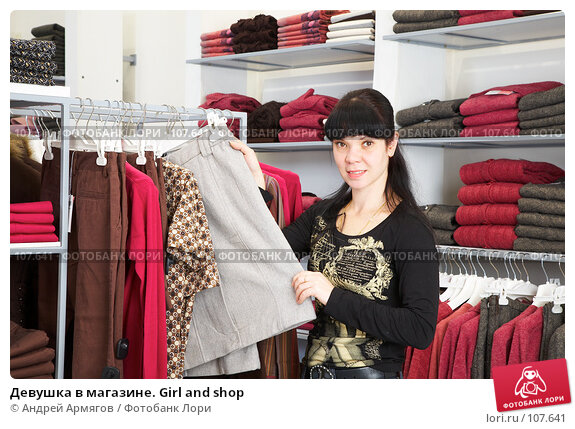 Купить «Девушка в магазине. Girl and shop», фото № 107641, снято 29 октября 2007 г. (c) Андрей Армягов / Фотобанк Лори