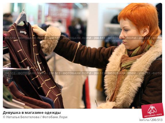 Девушка в магазине одежды, фото № 200513, снято 9 февраля 2008 г. (c) Наталья Белотелова / Фотобанк Лори
