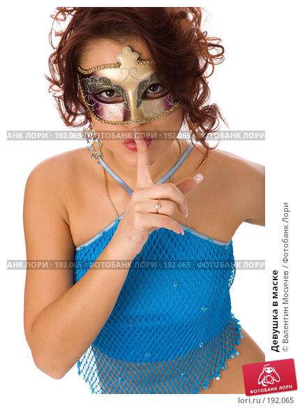 Девушка в маске, фото № 192065, снято 20 января 2008 г. (c) Валентин Мосичев / Фотобанк Лори