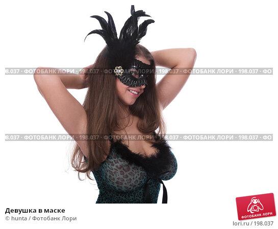 Девушка в маске, фото № 198037, снято 6 декабря 2007 г. (c) hunta / Фотобанк Лори
