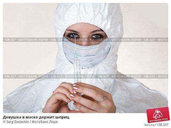 Девушка в маске держит шприц, фото № 138337, снято 8 декабря 2006 г. (c) Serg Zastavkin / Фотобанк Лори