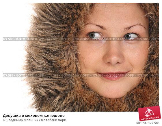 Девушка в меховом капюшоне, фото № 177585, снято 13 октября 2007 г. (c) Владимир Мельник / Фотобанк Лори