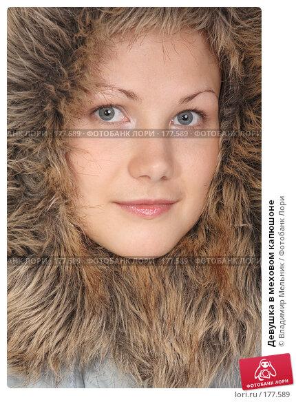 Купить «Девушка в меховом капюшоне», фото № 177589, снято 13 октября 2007 г. (c) Владимир Мельник / Фотобанк Лори