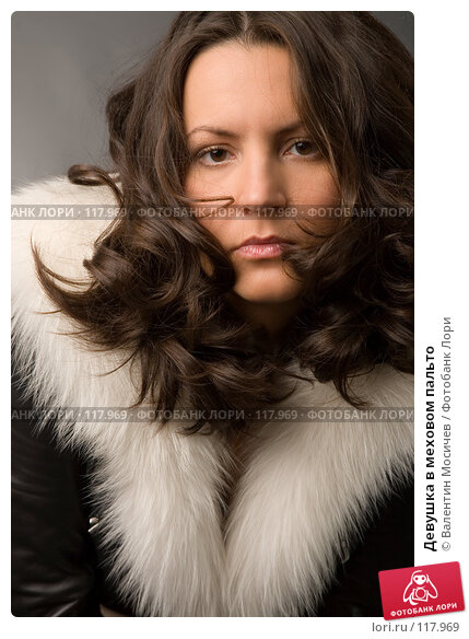 Девушка в меховом пальто, фото № 117969, снято 3 ноября 2007 г. (c) Валентин Мосичев / Фотобанк Лори