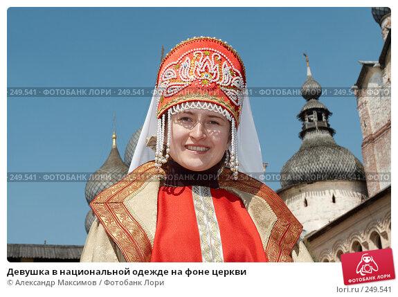 Купить «Девушка в национальной одежде на фоне церкви», фото № 249541, снято 30 апреля 2006 г. (c) Александр Максимов / Фотобанк Лори
