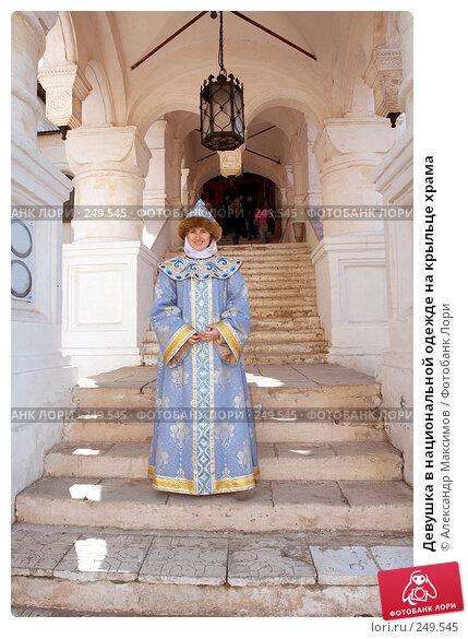 Купить «Девушка в национальной одежде на крыльце храма», фото № 249545, снято 30 апреля 2006 г. (c) Александр Максимов / Фотобанк Лори