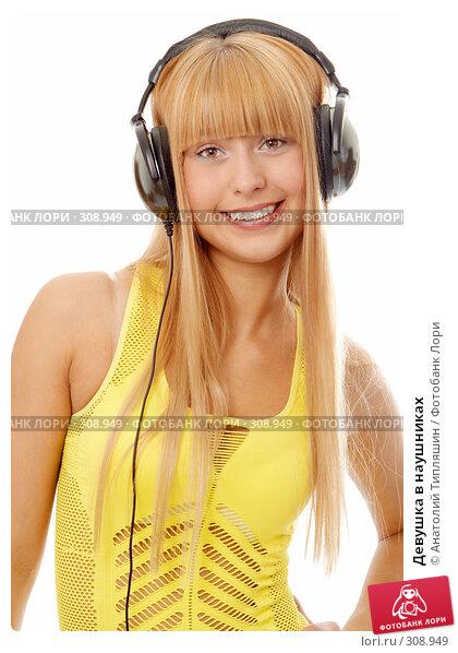 Купить «Девушка в наушниках», фото № 308949, снято 15 января 2008 г. (c) Анатолий Типляшин / Фотобанк Лори
