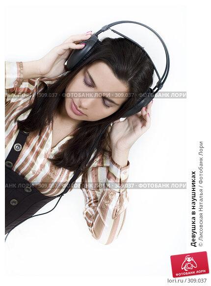 Девушка в наушниках, фото № 309037, снято 10 ноября 2007 г. (c) Лисовская Наталья / Фотобанк Лори