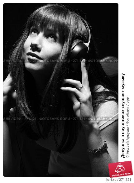 Девушка в наушниках слушает музыку, фото № 271121, снято 19 февраля 2008 г. (c) Андрей Аркуша / Фотобанк Лори