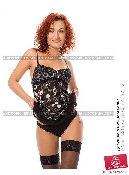 Купить «Девушка в нижнем белье», фото № 135349, снято 27 октября 2007 г. (c) Анатолий Типляшин / Фотобанк Лори