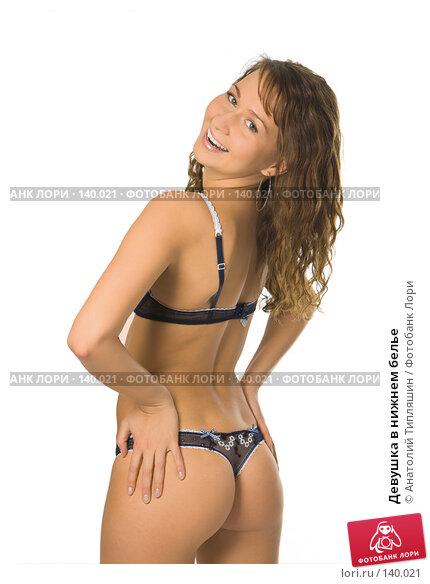 Девушка в нижнем белье, фото № 140021, снято 11 октября 2007 г. (c) Анатолий Типляшин / Фотобанк Лори