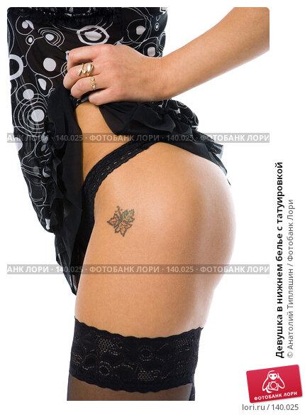 Девушка в нижнем белье с татуировкой, фото № 140025, снято 27 октября 2007 г. (c) Анатолий Типляшин / Фотобанк Лори