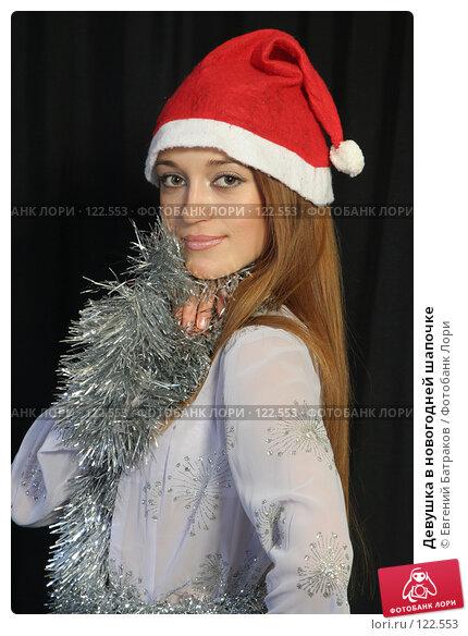 Девушка в новогодней шапочке, фото № 122553, снято 11 ноября 2007 г. (c) Евгений Батраков / Фотобанк Лори