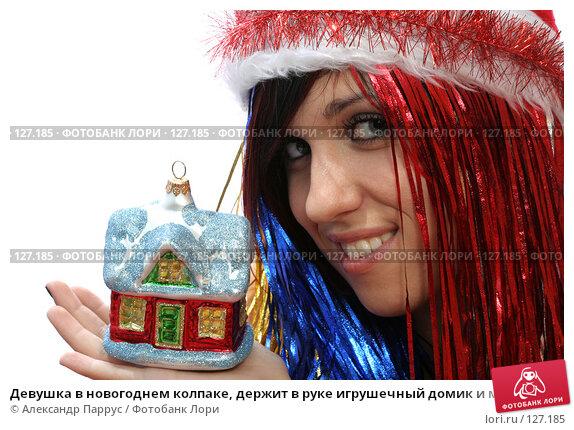 Девушка в новогоднем колпаке, держит в руке игрушечный домик и мечтает о настоящем, фото № 127185, снято 16 ноября 2007 г. (c) Александр Паррус / Фотобанк Лори