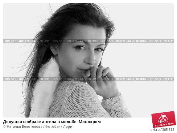 Девушка в образе ангела в мольбе. Монохром, фото № 305513, снято 31 мая 2008 г. (c) Наталья Белотелова / Фотобанк Лори
