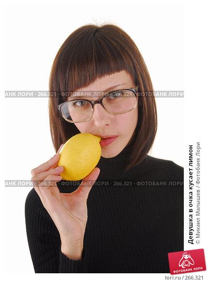Девушка в очка кусает лимон, фото № 266321, снято 16 декабря 2007 г. (c) Михаил Малышев / Фотобанк Лори