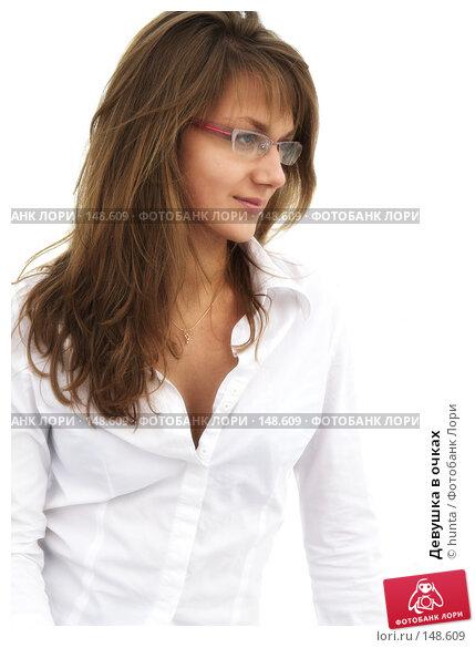 Девушка в очках, фото № 148609, снято 18 марта 2007 г. (c) hunta / Фотобанк Лори