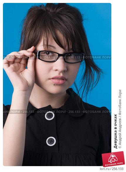 Девушка в очках, фото № 256133, снято 2 мая 2007 г. (c) Андрей Андреев / Фотобанк Лори