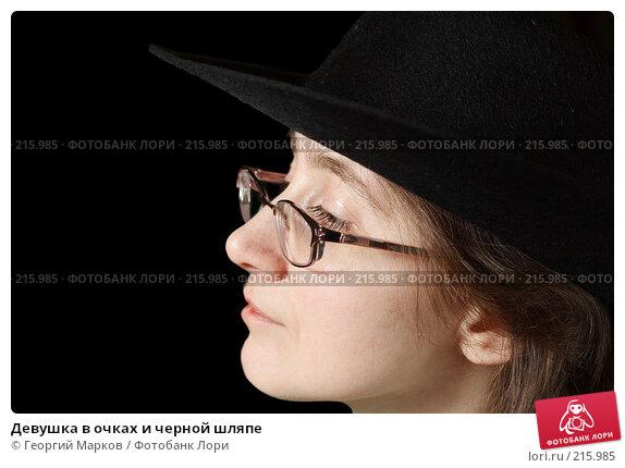 Купить «Девушка в очках и черной шляпе», фото № 215985, снято 1 января 2008 г. (c) Георгий Марков / Фотобанк Лори
