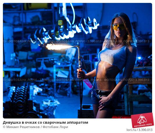 Девушка в очках со сварочным аппаратом. Стоковое фото, фотограф Михаил Решетников / Фотобанк Лори