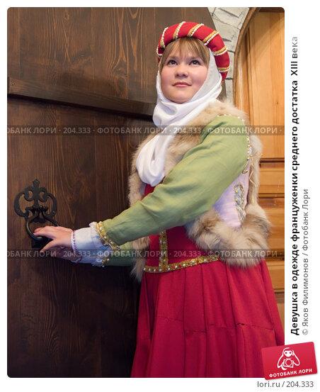 Девушка в одежде француженки среднего достатка  XIII века, фото № 204333, снято 16 февраля 2008 г. (c) Яков Филимонов / Фотобанк Лори