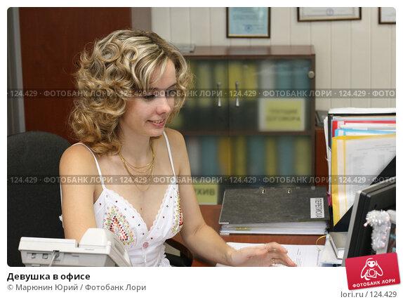 Девушка в офисе, фото № 124429, снято 19 июля 2007 г. (c) Марюнин Юрий / Фотобанк Лори