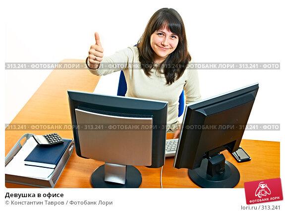 Девушка в офисе, фото № 313241, снято 22 мая 2008 г. (c) Константин Тавров / Фотобанк Лори