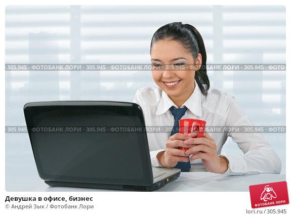 Девушка в офисе, бизнес, фото № 305945, снято 24 мая 2007 г. (c) Андрей Зык / Фотобанк Лори