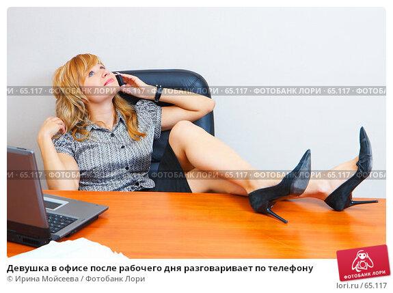 Девушка в офисе после рабочего дня разговаривает по телефону, фото № 65117, снято 22 июля 2007 г. (c) Ирина Мойсеева / Фотобанк Лори
