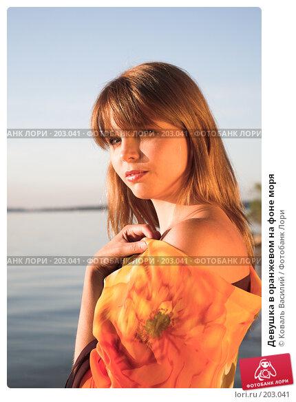 Девушка в оранжевом на фоне моря, фото № 203041, снято 8 августа 2007 г. (c) Коваль Василий / Фотобанк Лори