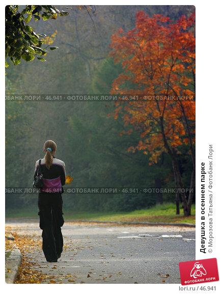 Девушка в осеннем парке, фото № 46941, снято 3 октября 2005 г. (c) Морозова Татьяна / Фотобанк Лори