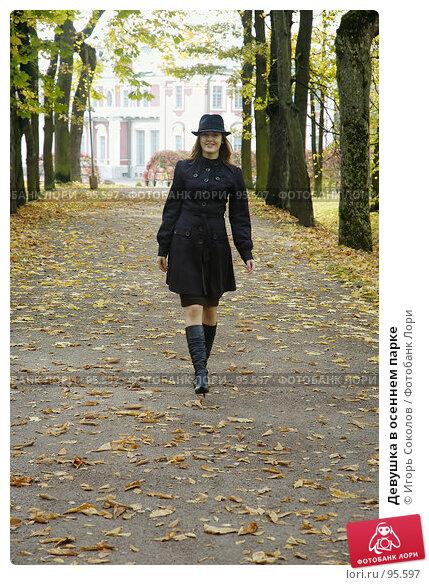Девушка в осеннем парке, фото № 95597, снято 8 декабря 2016 г. (c) Игорь Соколов / Фотобанк Лори