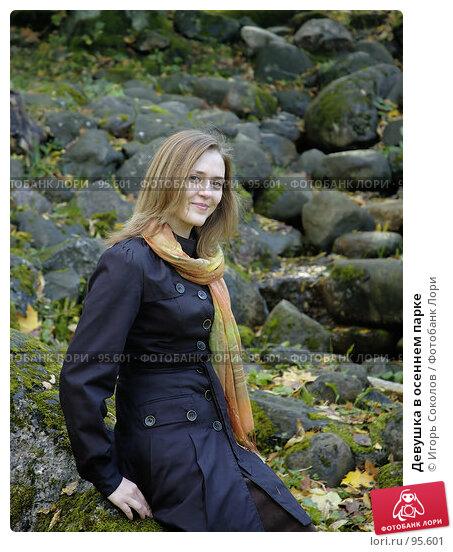 Купить «Девушка в осеннем парке», фото № 95601, снято 17 марта 2018 г. (c) Игорь Соколов / Фотобанк Лори