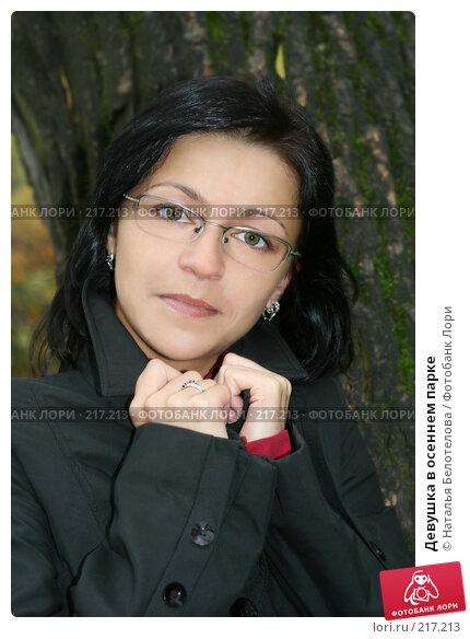 Девушка в осеннем парке, фото № 217213, снято 27 октября 2007 г. (c) Наталья Белотелова / Фотобанк Лори