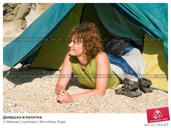 Девушка в палатке, фото № 314257, снято 24 января 2017 г. (c) Максим Горпенюк / Фотобанк Лори