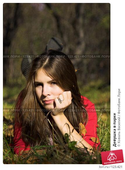 Девушка в парке, фото № 123421, снято 23 июня 2017 г. (c) Коваль Василий / Фотобанк Лори