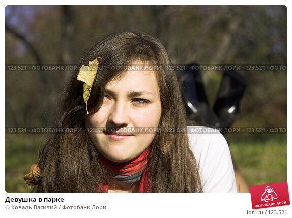 Девушка в парке, фото № 123521, снято 25 октября 2016 г. (c) Коваль Василий / Фотобанк Лори
