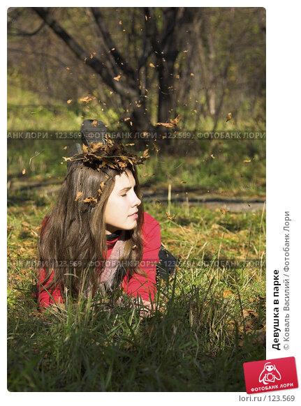 Девушка в парке, фото № 123569, снято 27 октября 2016 г. (c) Коваль Василий / Фотобанк Лори