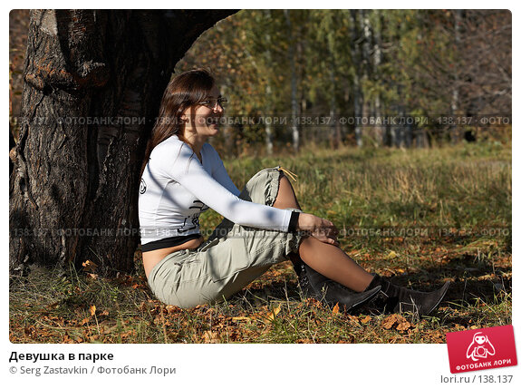 Купить «Девушка в парке», фото № 138137, снято 23 сентября 2006 г. (c) Serg Zastavkin / Фотобанк Лори