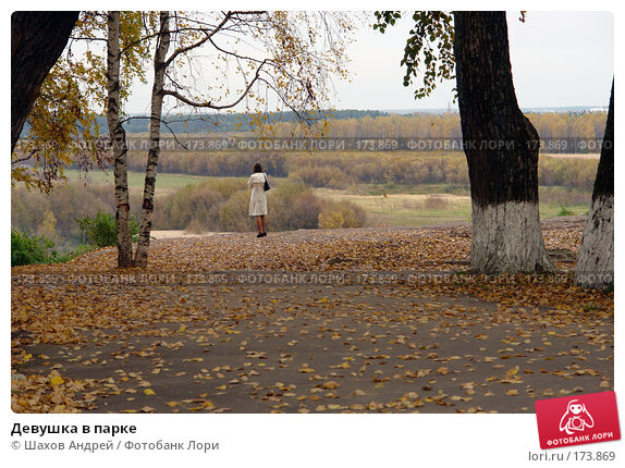 Девушка в парке, фото № 173869, снято 28 сентября 2007 г. (c) Шахов Андрей / Фотобанк Лори