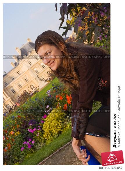 Купить «Девушка в парке», фото № 307057, снято 13 октября 2007 г. (c) Михаил Лавренов / Фотобанк Лори