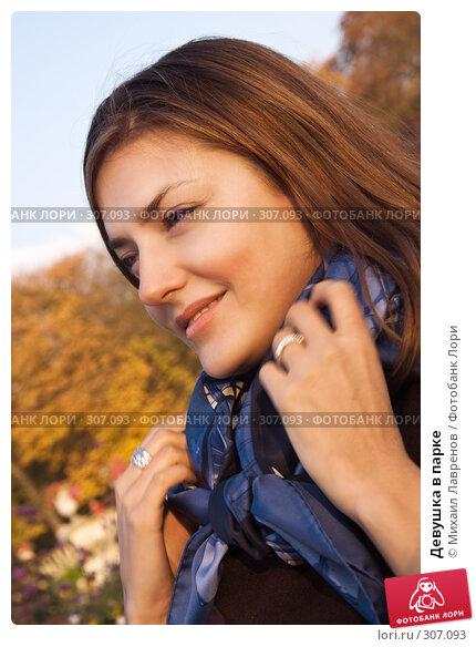 Девушка в парке, фото № 307093, снято 13 октября 2007 г. (c) Михаил Лавренов / Фотобанк Лори