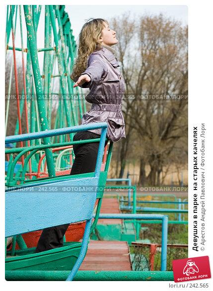 Купить «Девушка в парке  на старых качелях», фото № 242565, снято 30 марта 2008 г. (c) Арестов Андрей Павлович / Фотобанк Лори