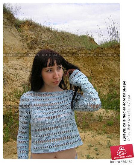 Купить «Девушка в песчаном карьере», фото № 56189, снято 23 марта 2018 г. (c) Paul Bee / Фотобанк Лори