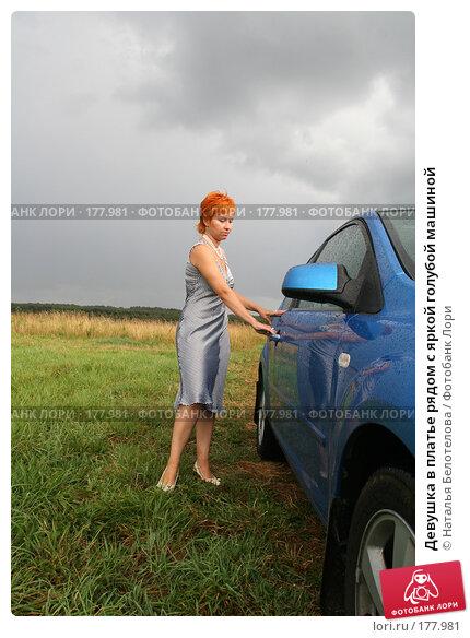 Девушка в платье рядом с яркой голубой машиной, фото № 177981, снято 18 августа 2007 г. (c) Наталья Белотелова / Фотобанк Лори