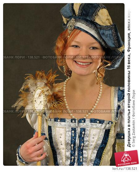 Девушка в платье второй половины 16 века, Франция, эпоха королевы Марго, фото № 138521, снято 7 января 2006 г. (c) Serg Zastavkin / Фотобанк Лори