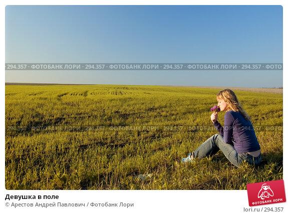 Девушка в поле, фото № 294357, снято 12 апреля 2008 г. (c) Арестов Андрей Павлович / Фотобанк Лори