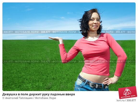 Девушка в поле держит руку ладонью вверх, фото № 308877, снято 18 мая 2008 г. (c) Анатолий Типляшин / Фотобанк Лори