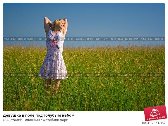 Девушка в поле под голубым небом, фото № 141337, снято 14 июля 2007 г. (c) Анатолий Типляшин / Фотобанк Лори