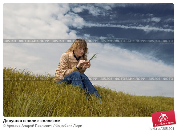 Девушка в поле с колоском, фото № 285901, снято 20 апреля 2008 г. (c) Арестов Андрей Павлович / Фотобанк Лори